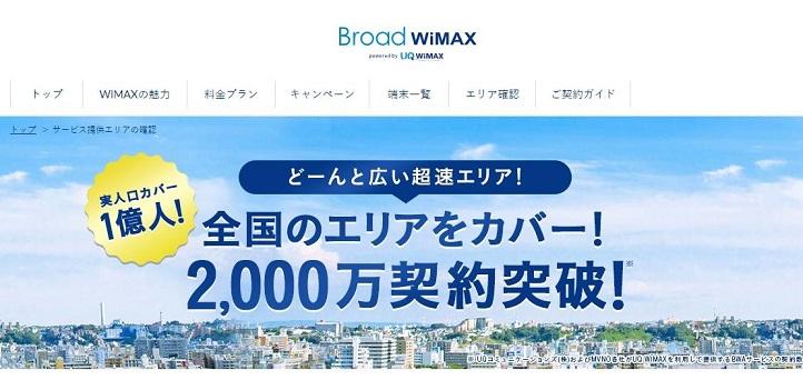 【Broad WiMAXのエリアと速度】速度が遅いは嘘!エリアの確認方法も徹底解説